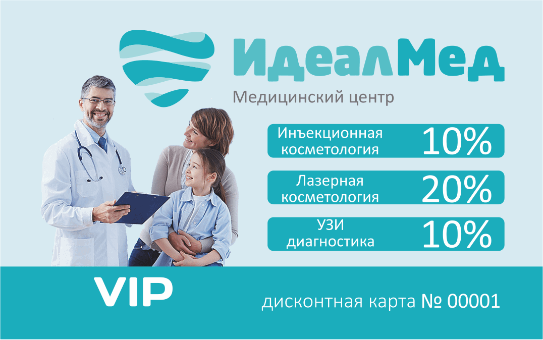 VIP карта клиента ИдеалМЕД