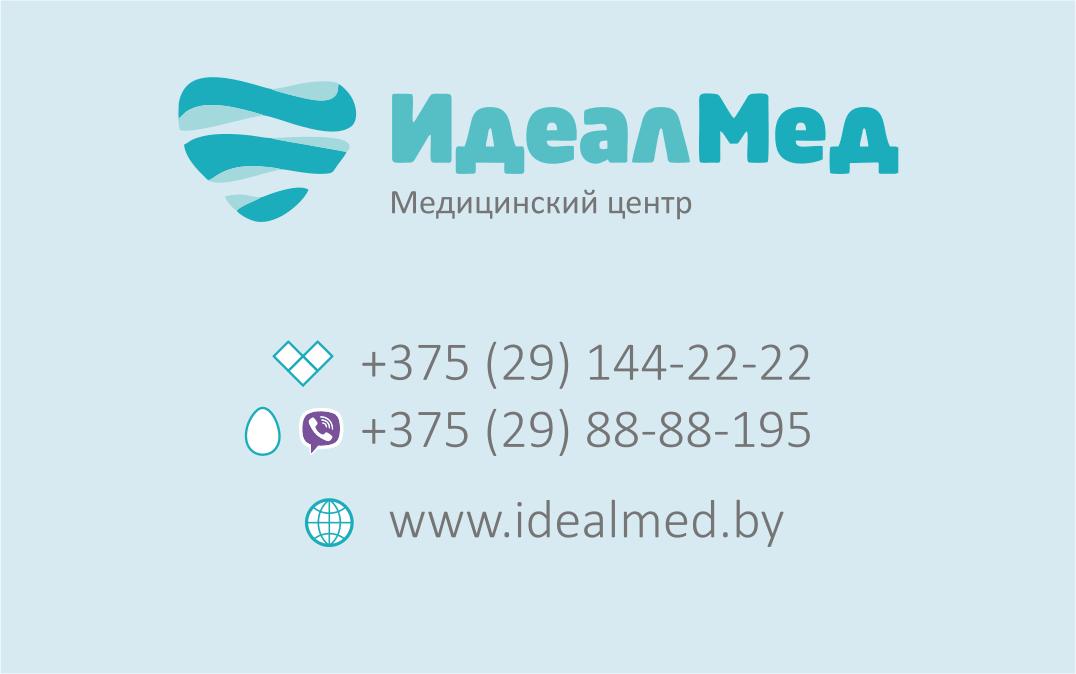 VIP карта ИдеалМЕД